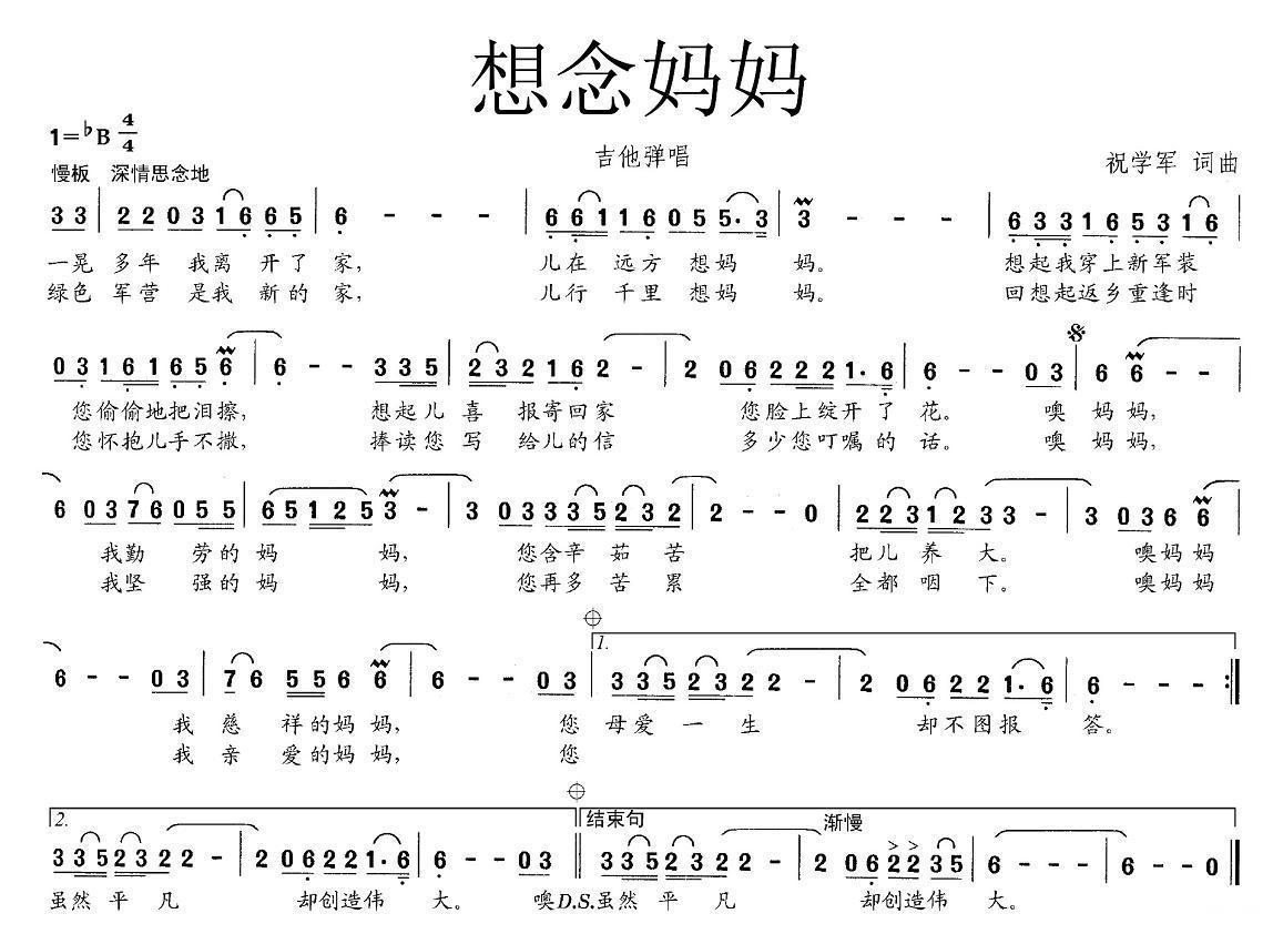 母亲6孔陶笛曲谱
