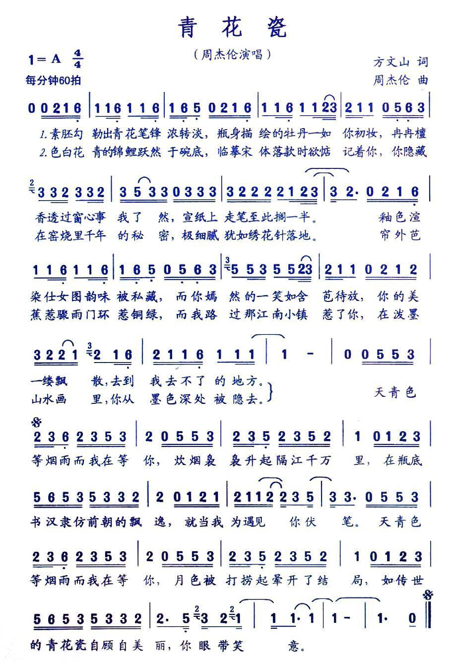 青花瓷_简谱_搜谱网