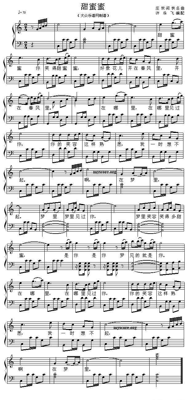 甜蜜蜜 钢琴弹唱谱