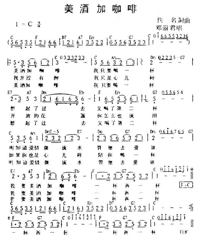 """美酒加咖啡(带和弦) 提示:在曲谱上按右键选择""""图片另存为"""",可以将"""