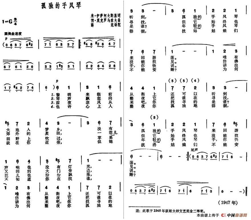 [前苏联]孤独的手风琴_简谱图片