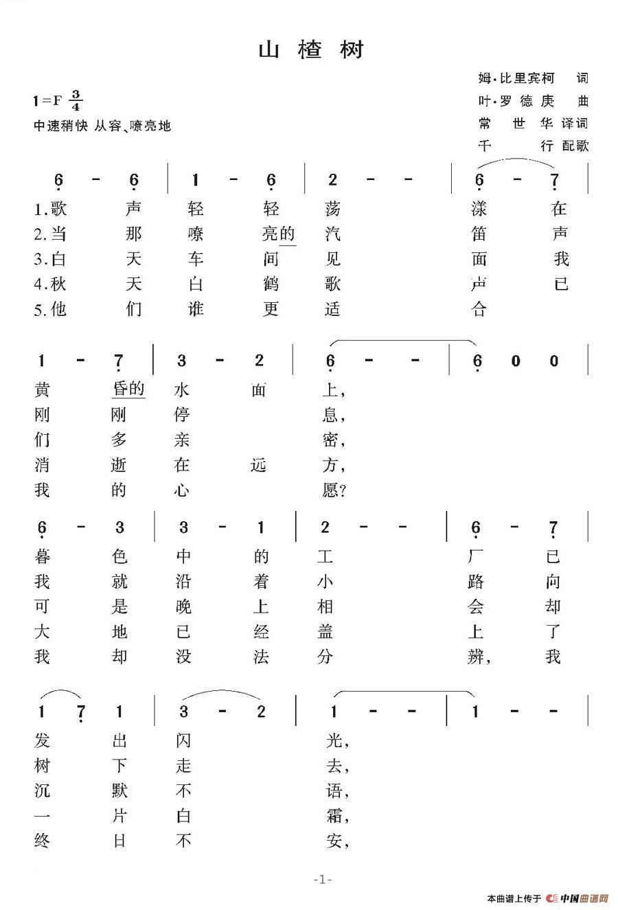 [俄罗斯]山楂树(千行配歌版)_简谱