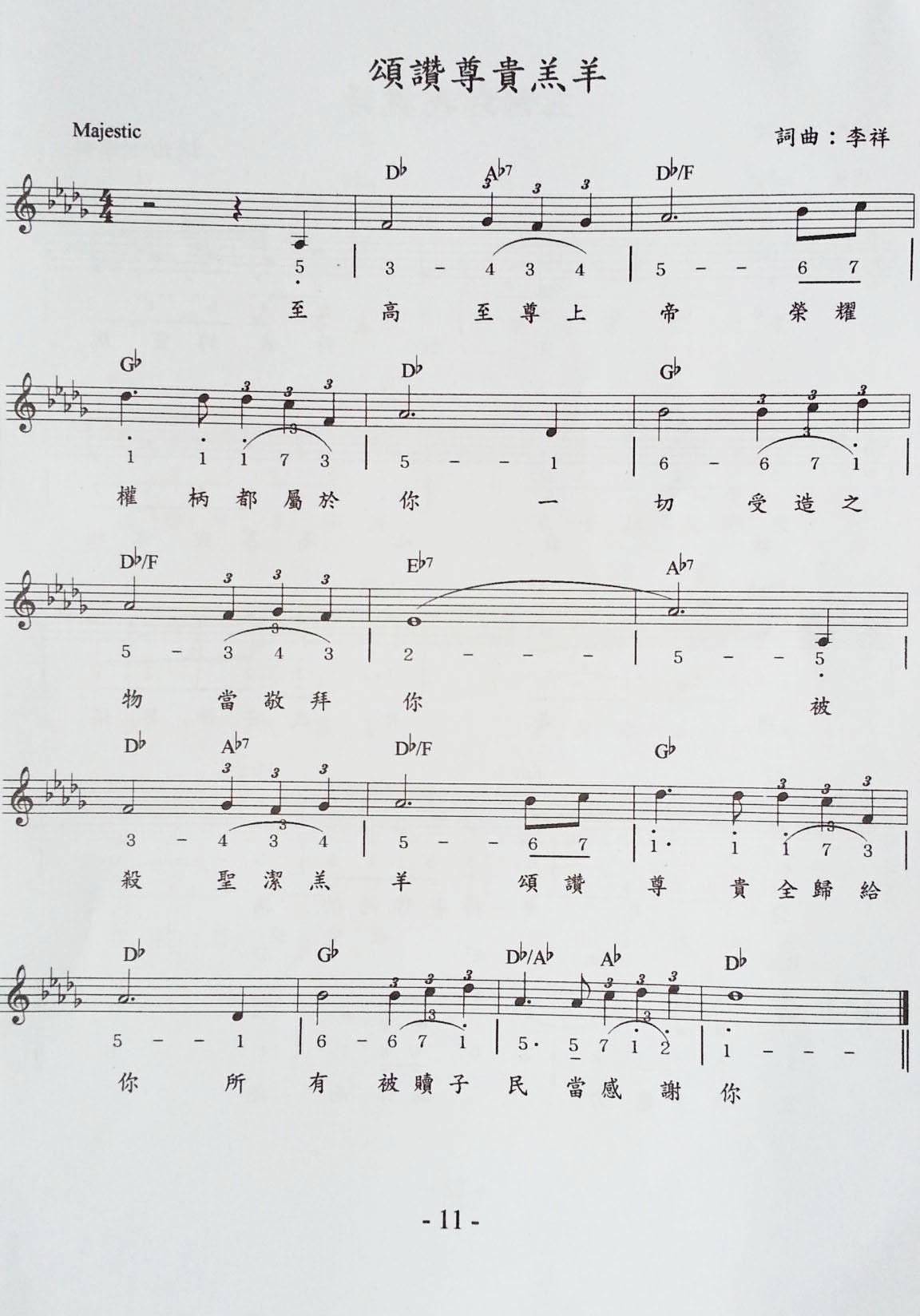 马六只小羊羔的谱子-颂赞尊贵羔羊 和弦五线谱