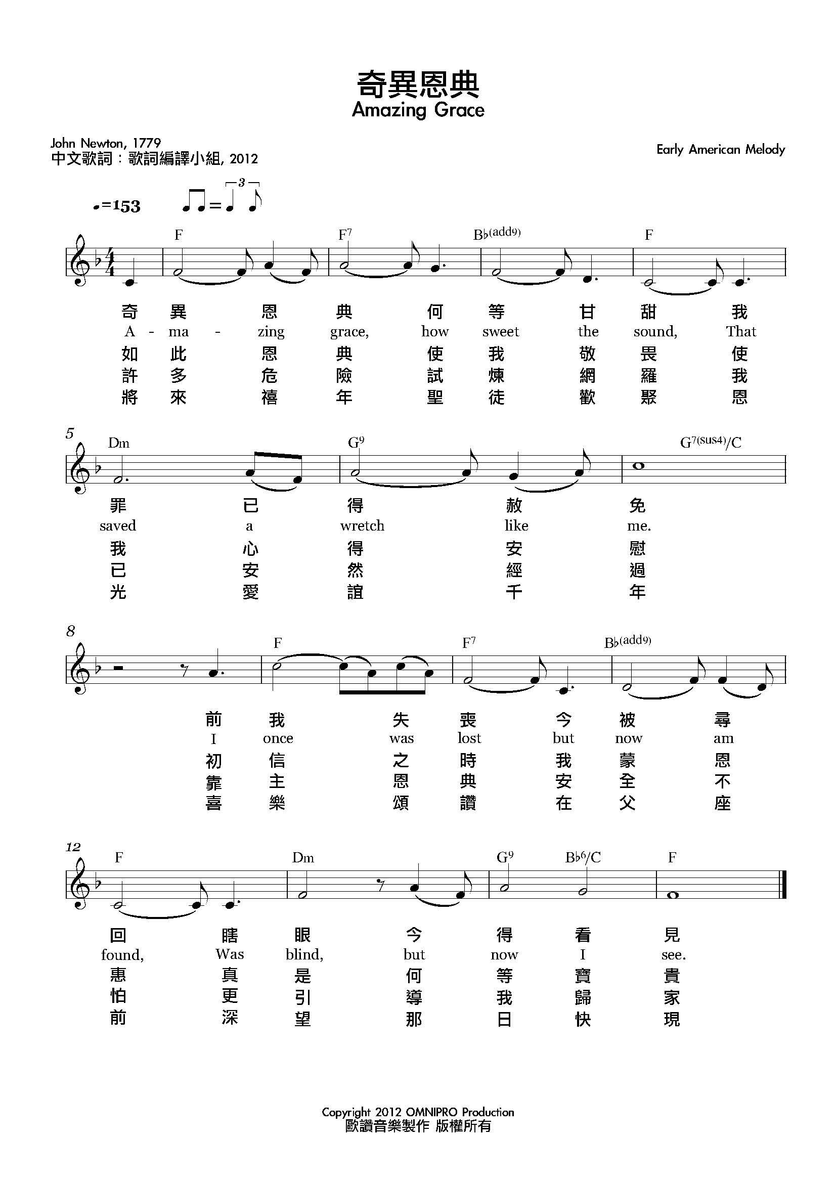 官方和弦五线谱; 奇异恩典 和弦五线谱_钢琴谱_搜谱网; 奇异恩典 官方