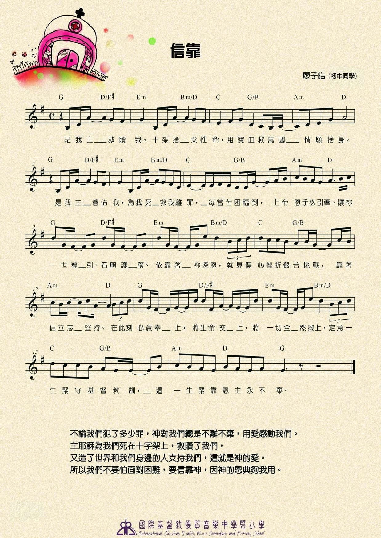 信靠顺服歌276歌谱