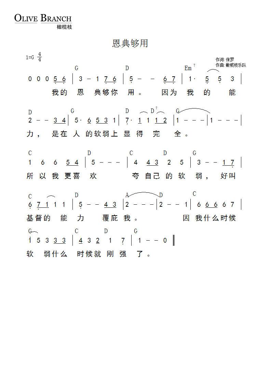 和弦简谱_简谱