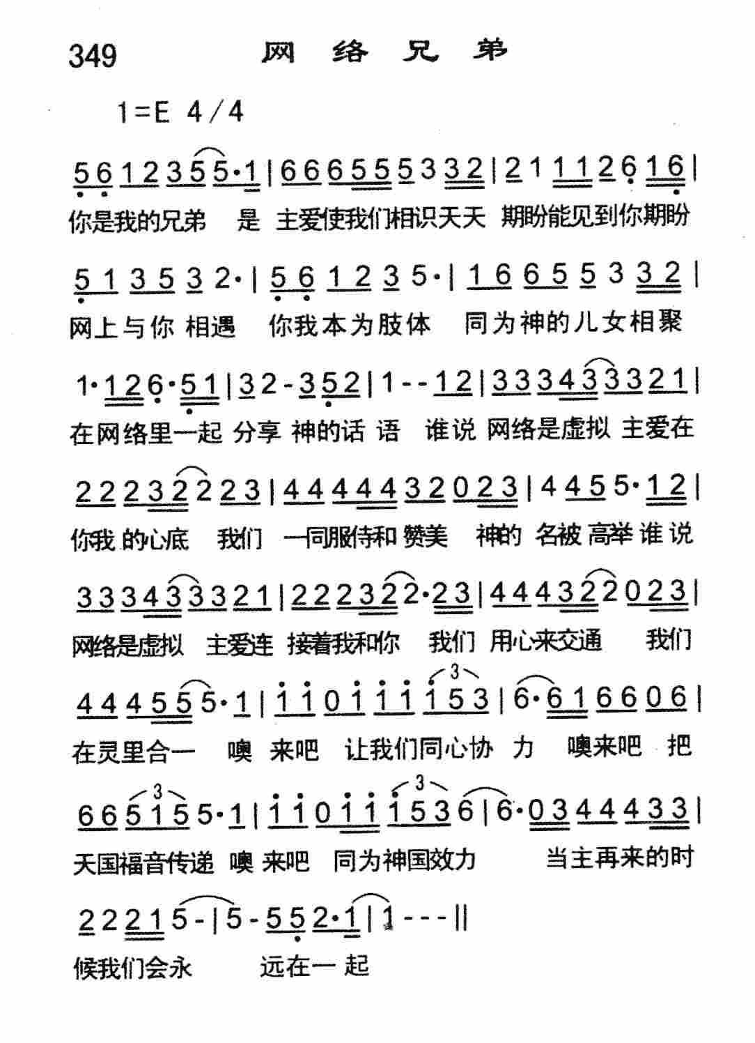第349首 -网络兄弟_简谱_歌谱下载_搜谱网