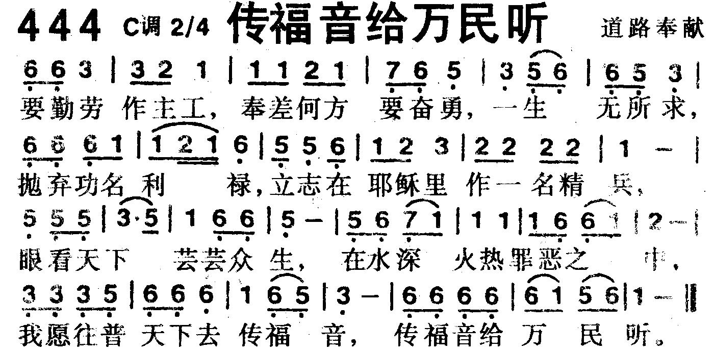 第444首 -传福音给万民听_简谱_歌谱下载_搜谱网