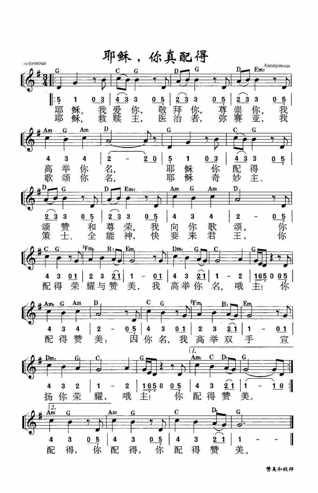 你真可爱 钢琴谱
