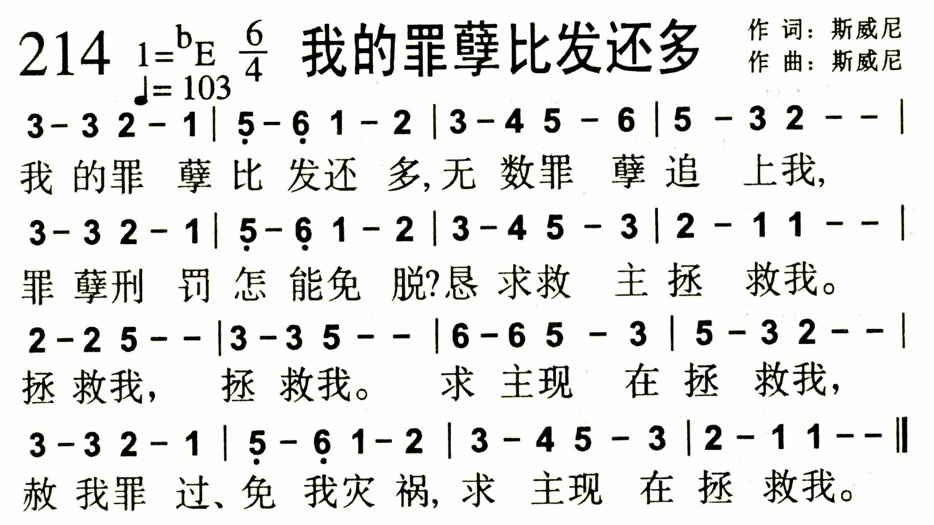 四重罪孽简谱