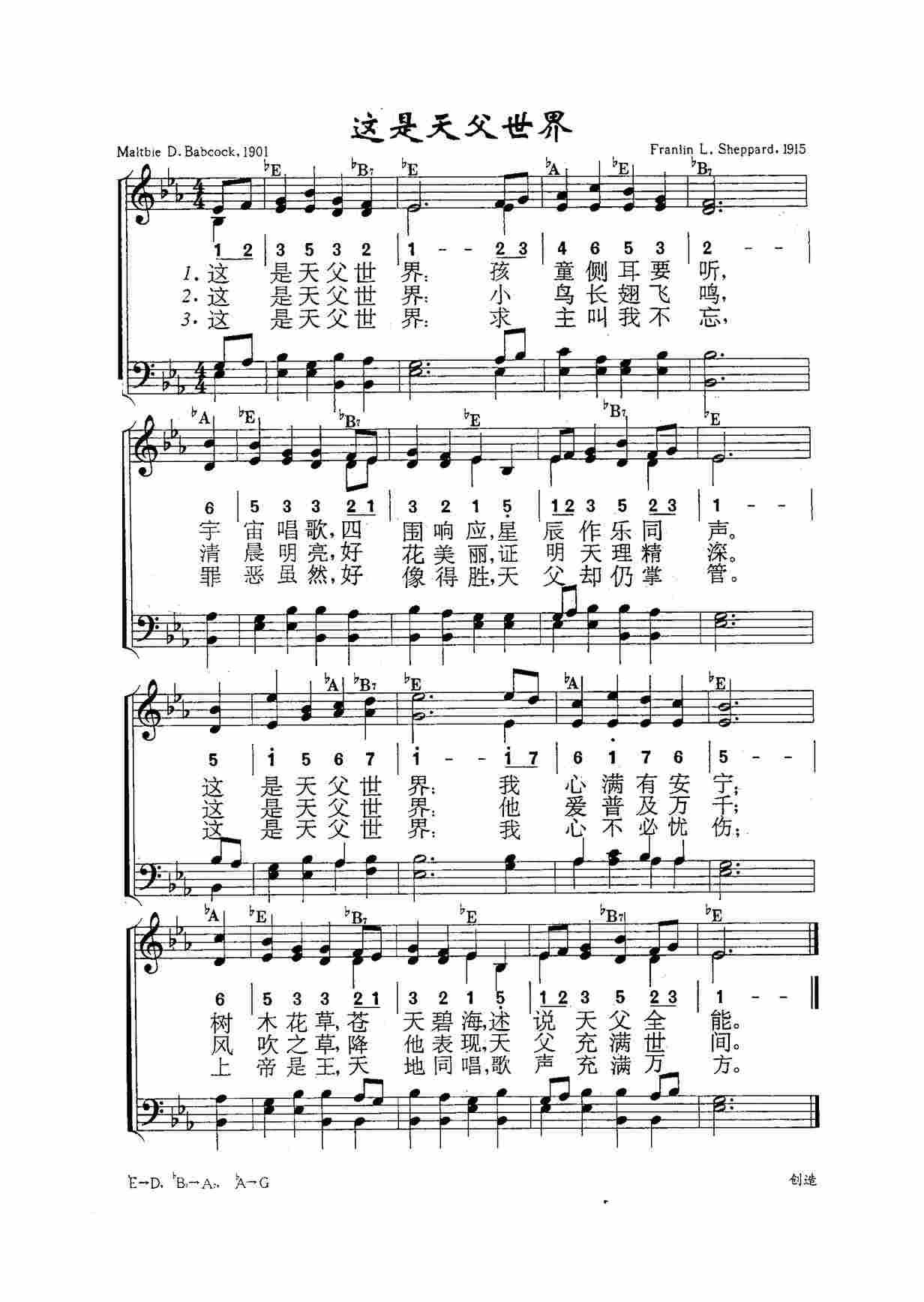 """第161首 -这是天父世界 提示:在曲谱上按右键选择""""图片另存为"""",可以将"""