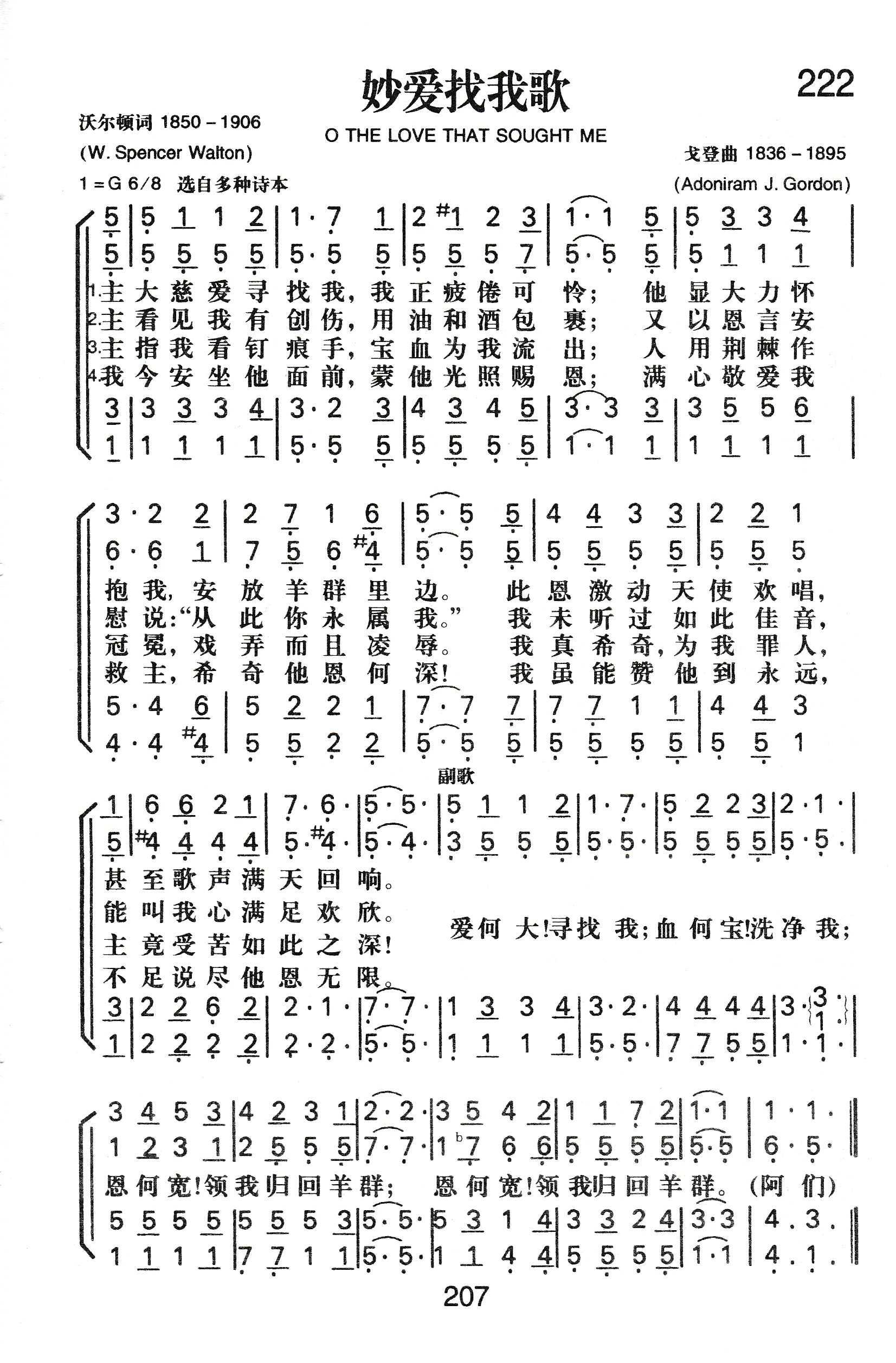 tab/第222首/妙爱找我歌