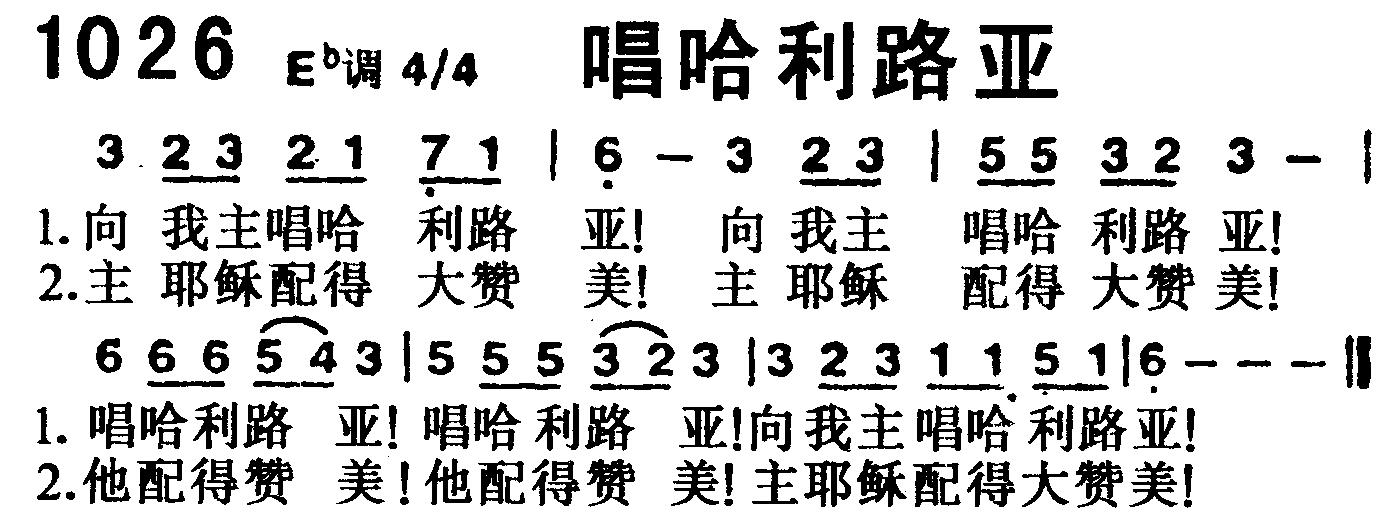 第1026首 -唱哈利路亚_简谱_歌谱下载_搜谱网