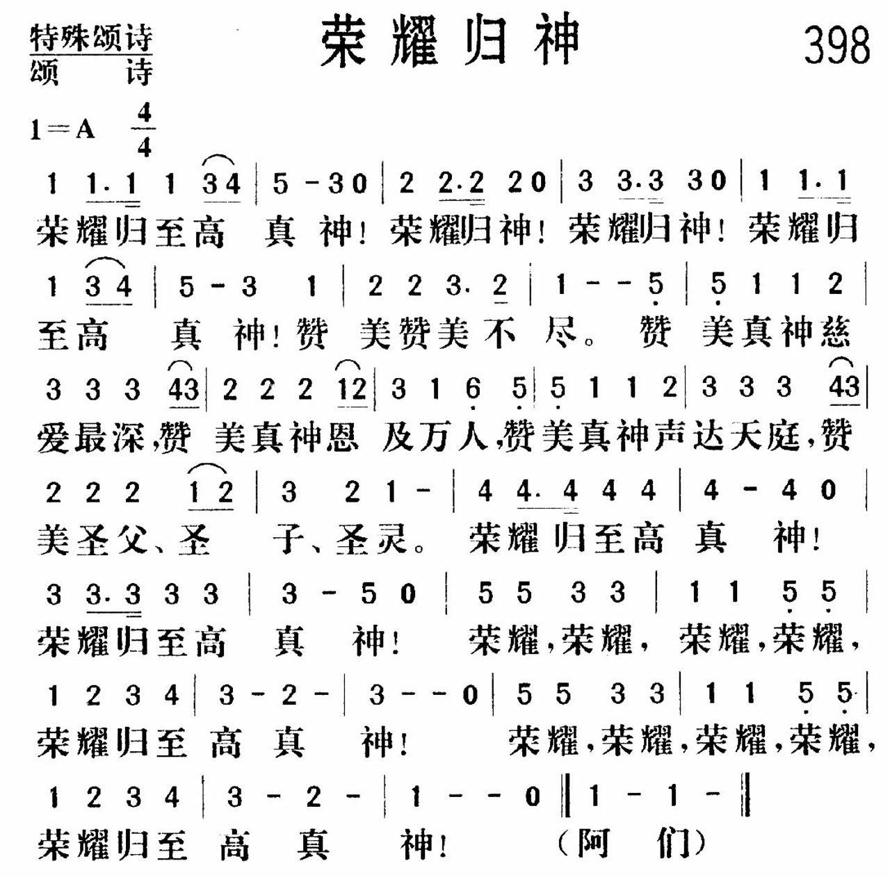 沂蒙山小调歌曲视频_骑士王的荣耀c调简谱_第8页_简谱分享