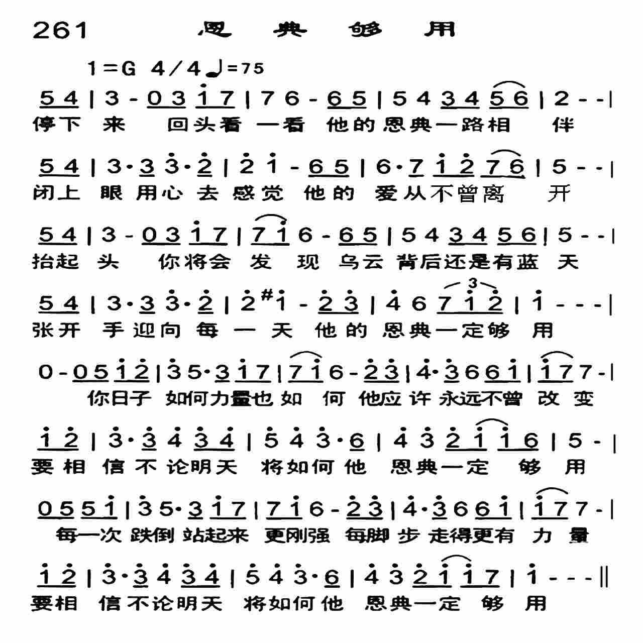 恩典记号的古筝谱