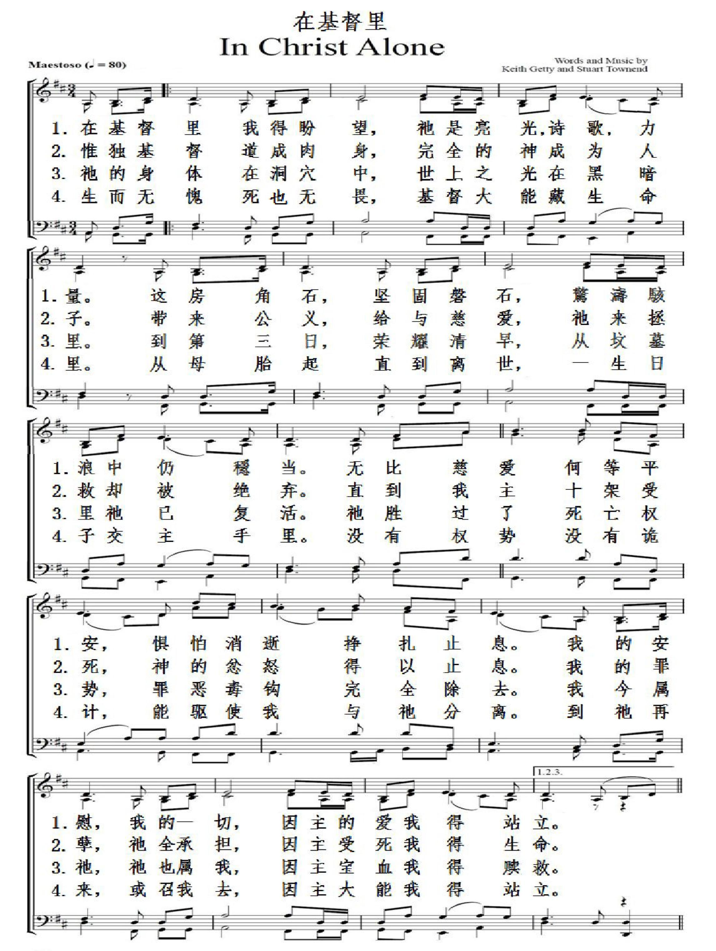 In christ alone chords guitar
