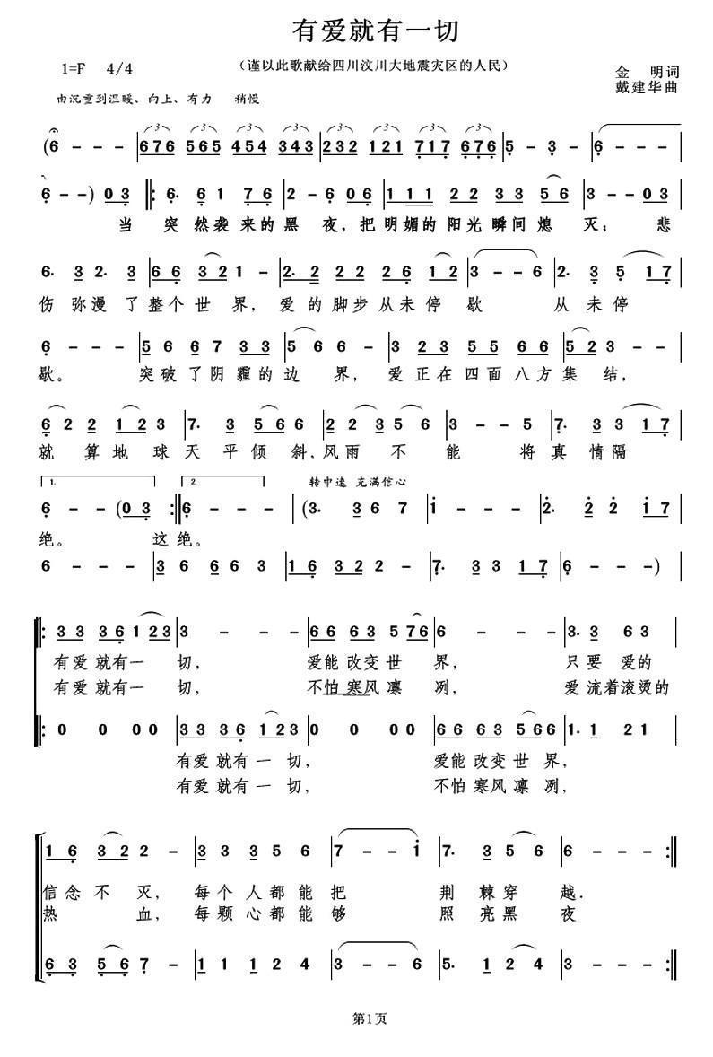 曲谱 795_1178 竖版