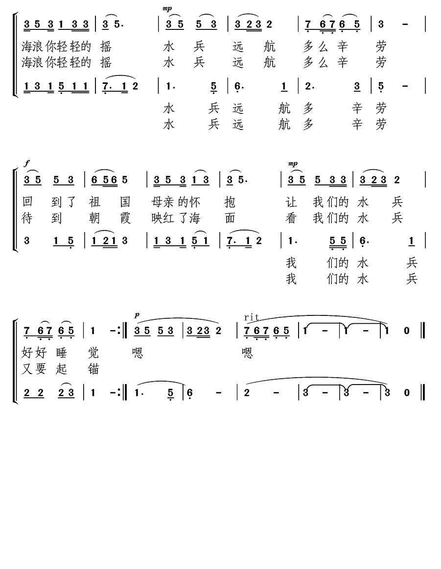 军港之夜[钢琴曲谱]_找歌谱网触屏版
