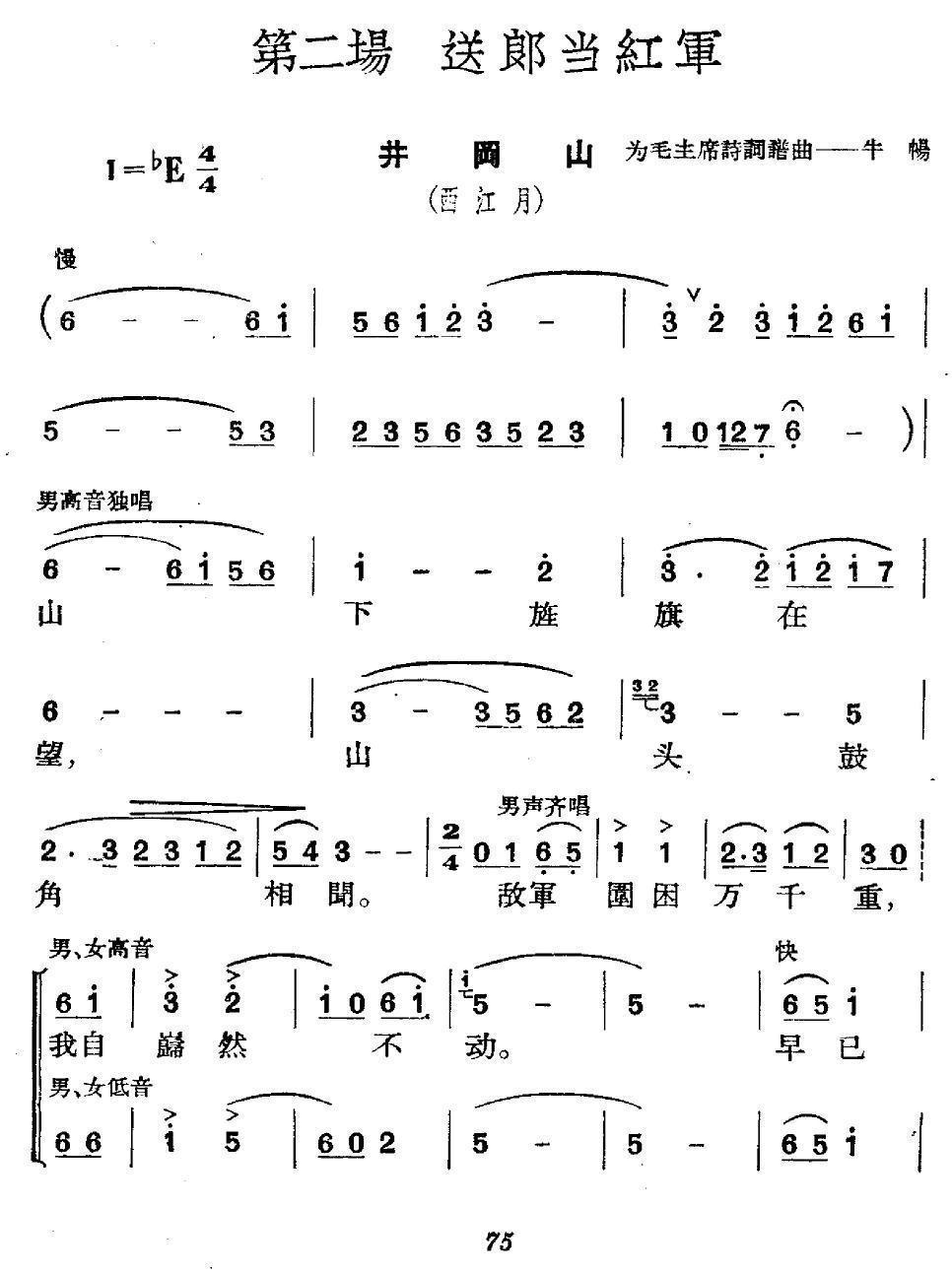 《革命历史歌曲表演唱》第二场:送郎当红军