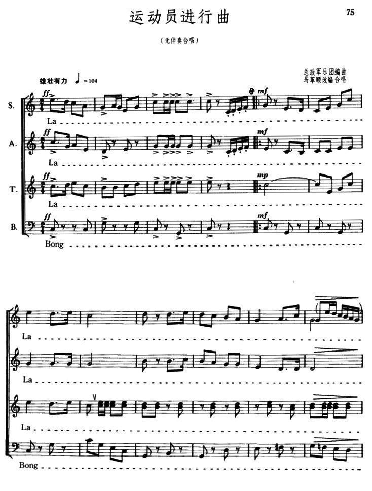 运动员进行曲(无伴奏合唱,五线谱)