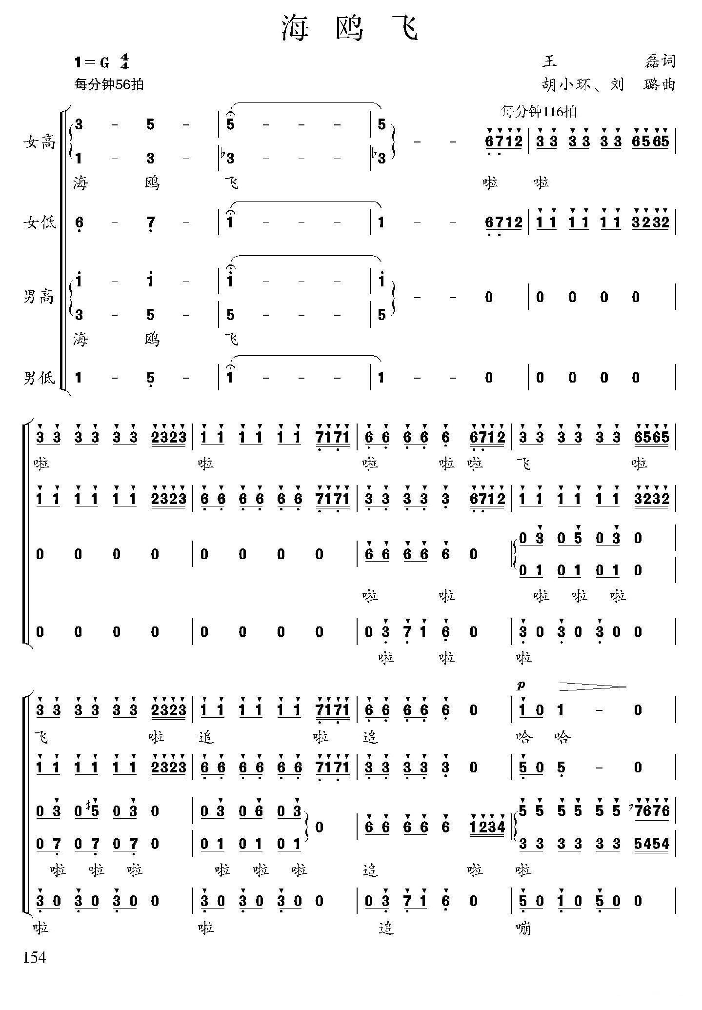 海鸥飞_简谱_用户传谱 | 搜谱——打造全国最大的歌谱