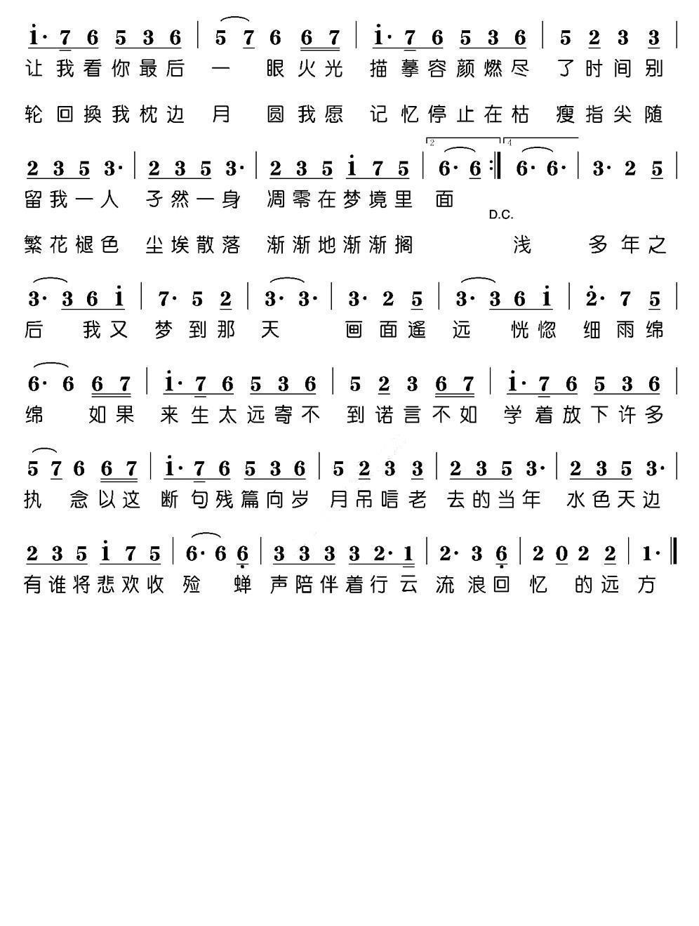 锦鲤抄简谱_锦鲤抄_简谱_搜谱网