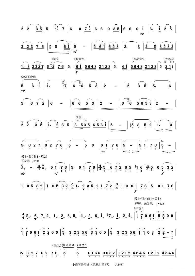 钢琴曲梁祝简谱弹奏图片