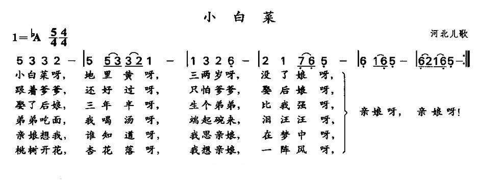 小白菜 河北民歌 -小白菜