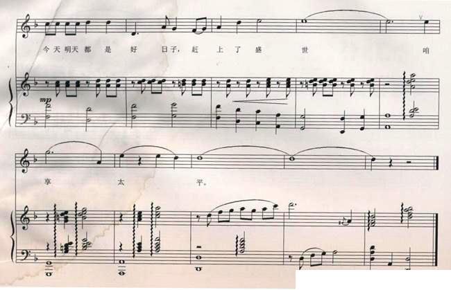 好日子电子琴曲谱