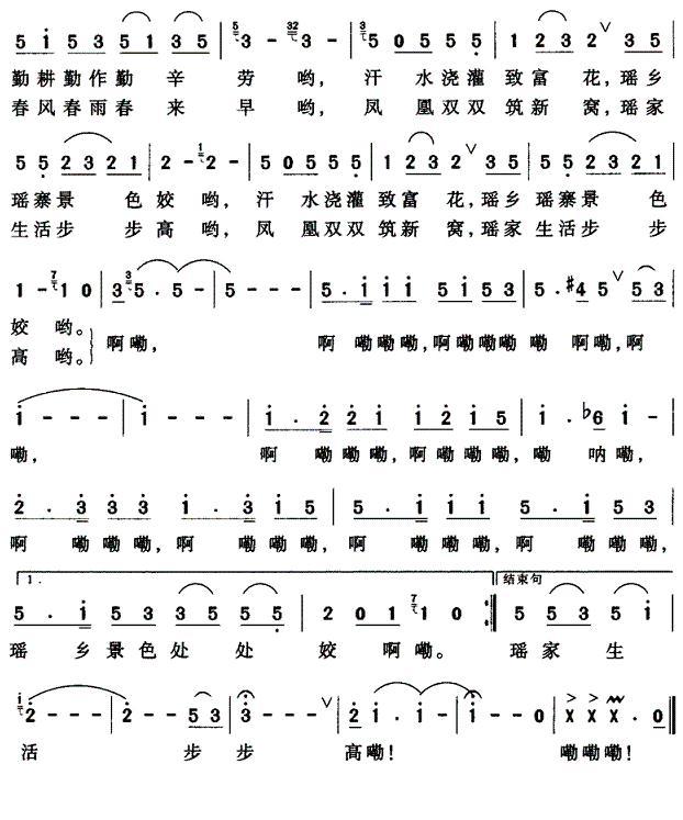 民乐合奏步步高二胡曲谱