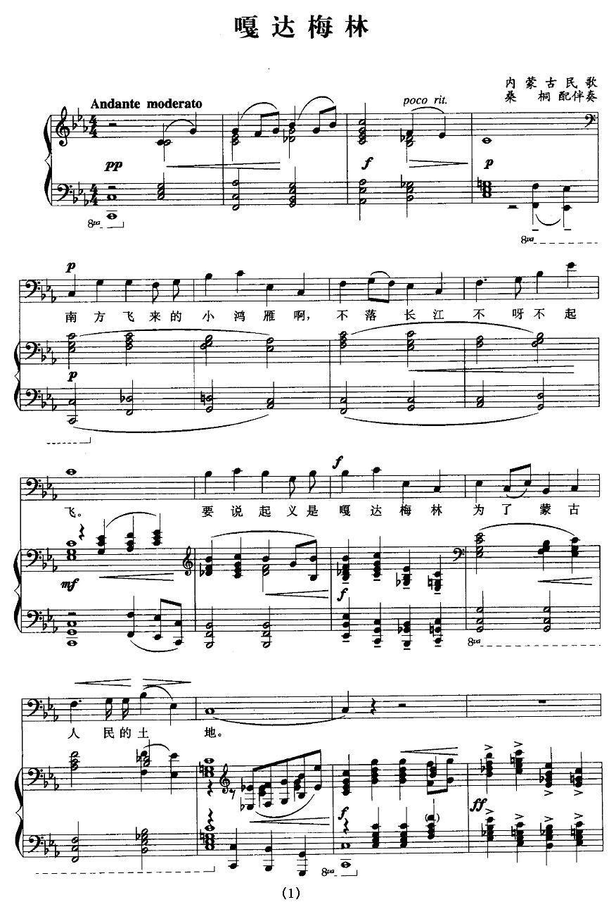 嘎达梅林(正谱)