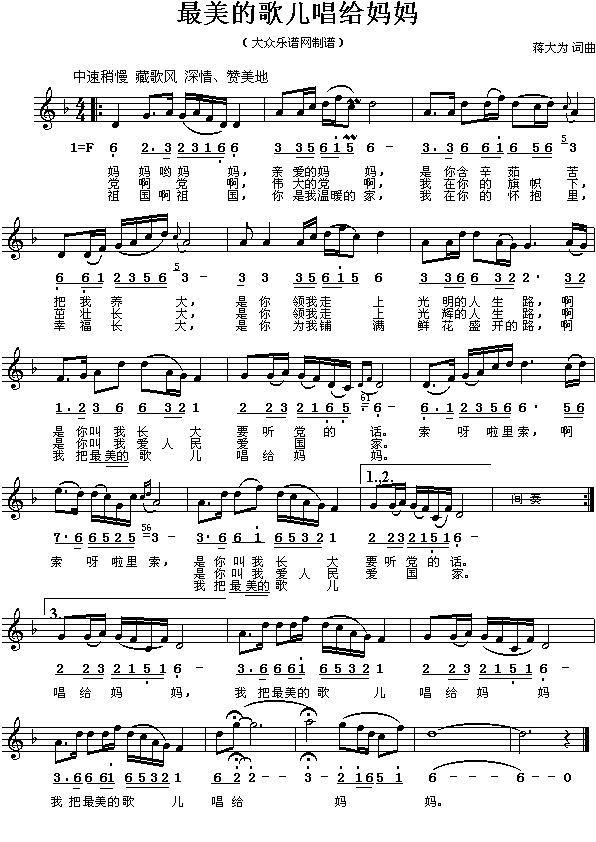 最美的笛子曲谱