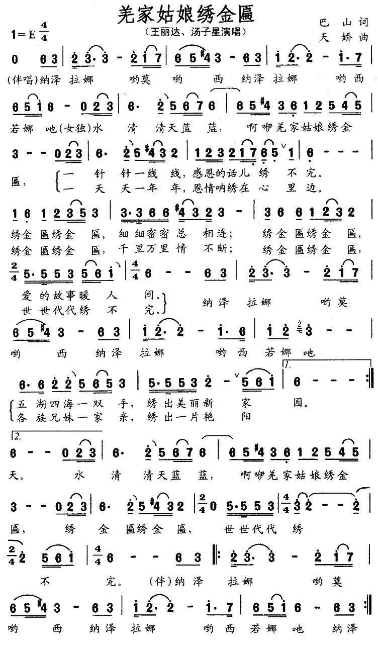 绣金匾电子琴演奏简谱分享展示