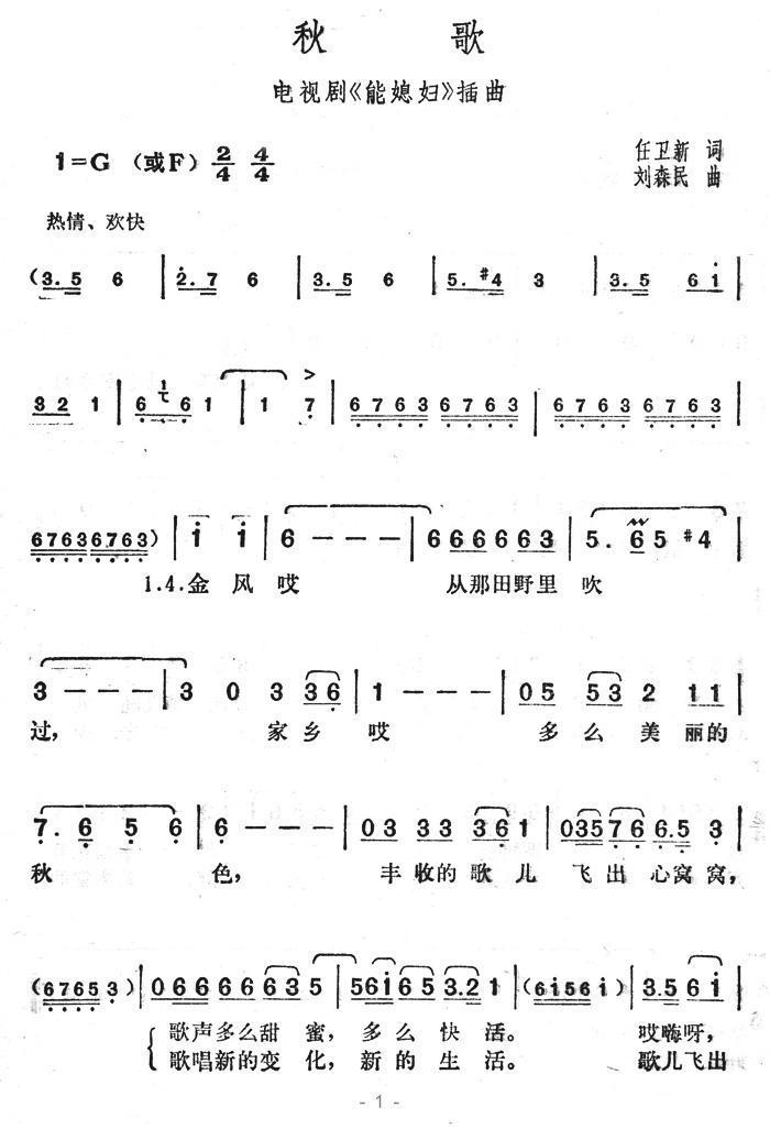 秋歌(电视剧《能媳妇》插曲)图片