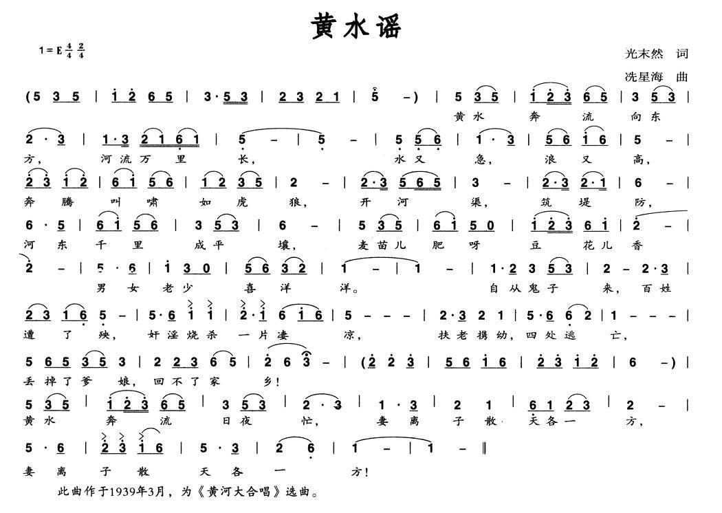 黄水谣笛子乐谱 图片合集