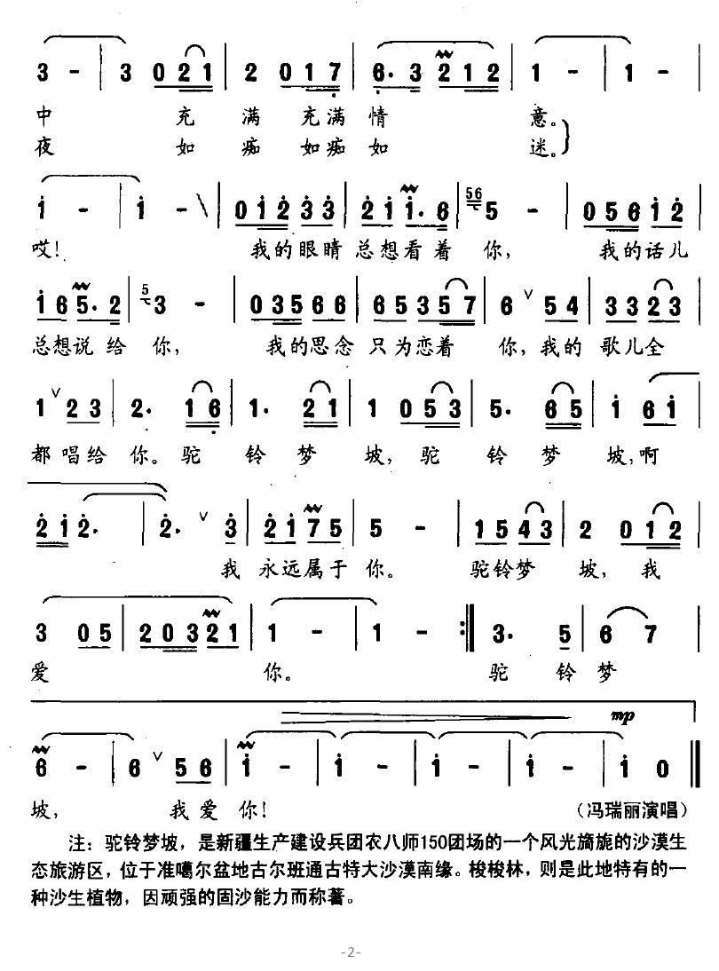 葫芦丝驼铃曲谱