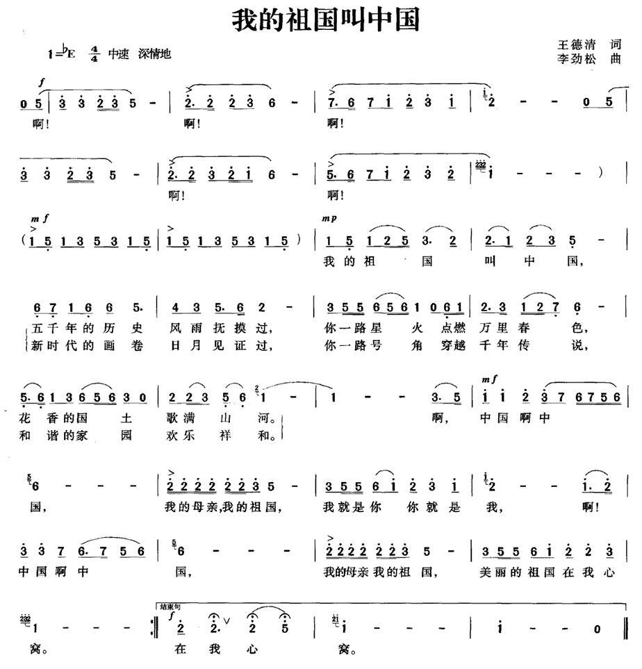《我的祖国叫中国》 简谱-想着你,我的祖国 谱子