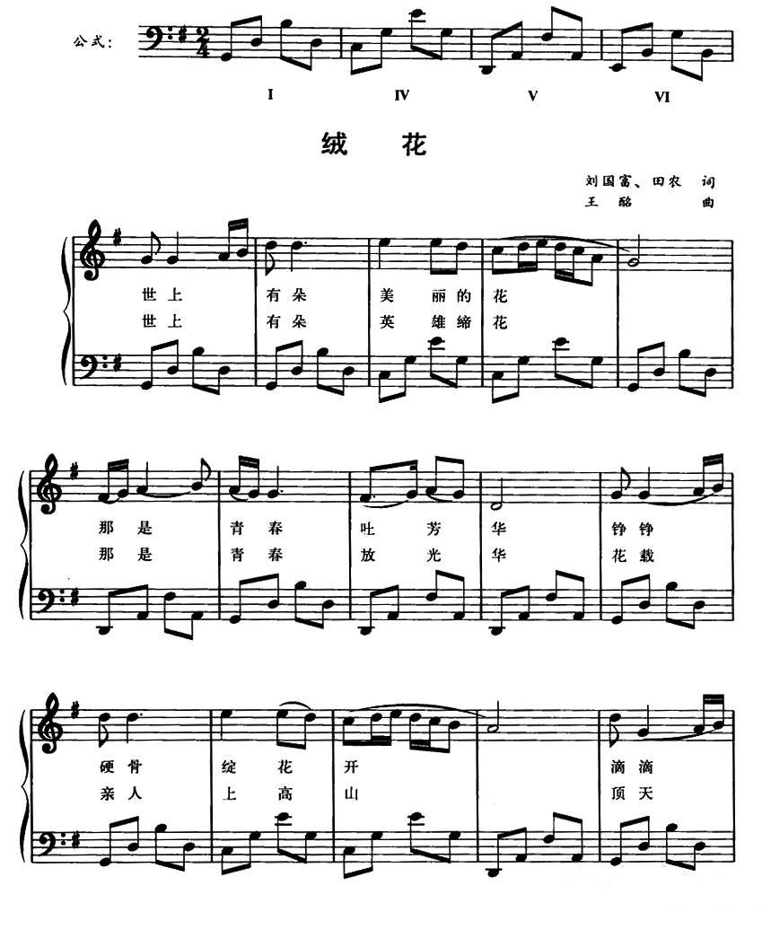 绒花高音萨克斯曲谱