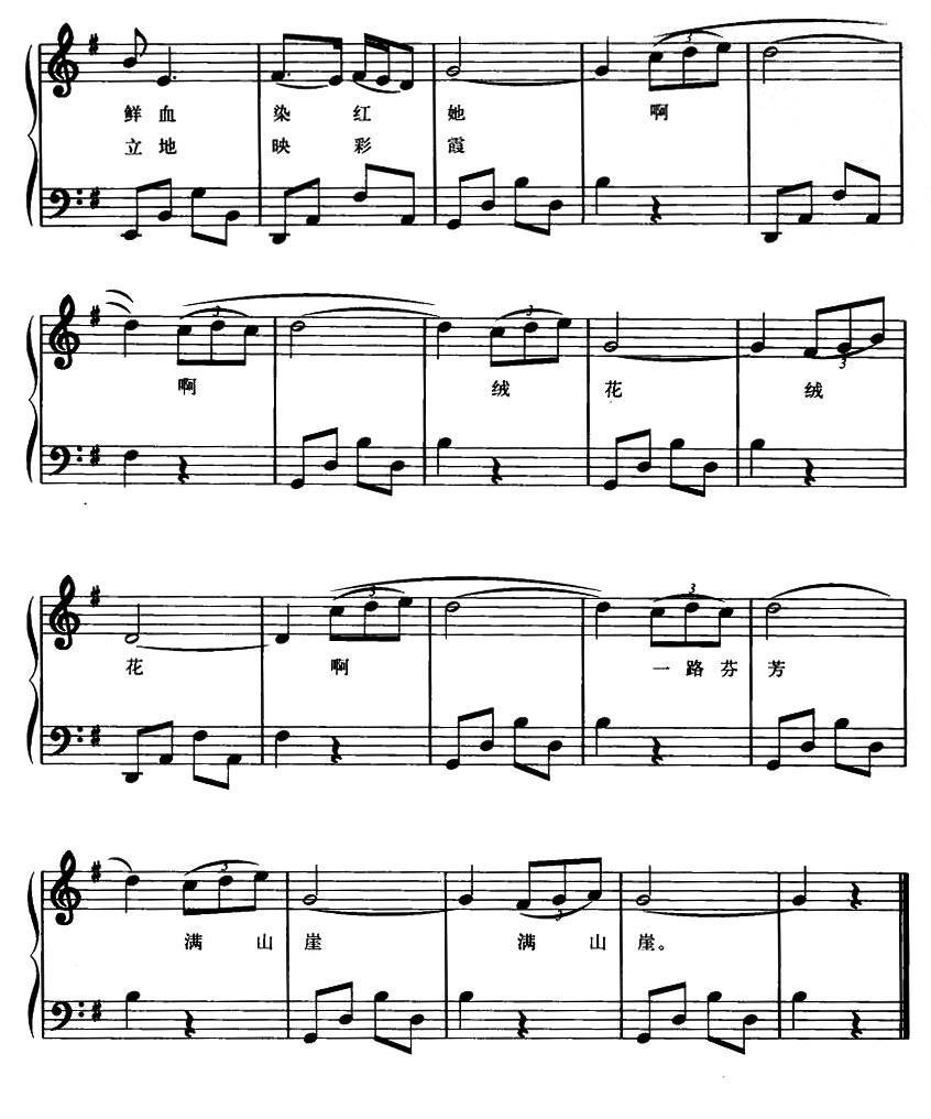 小提琴曲谱 绒花