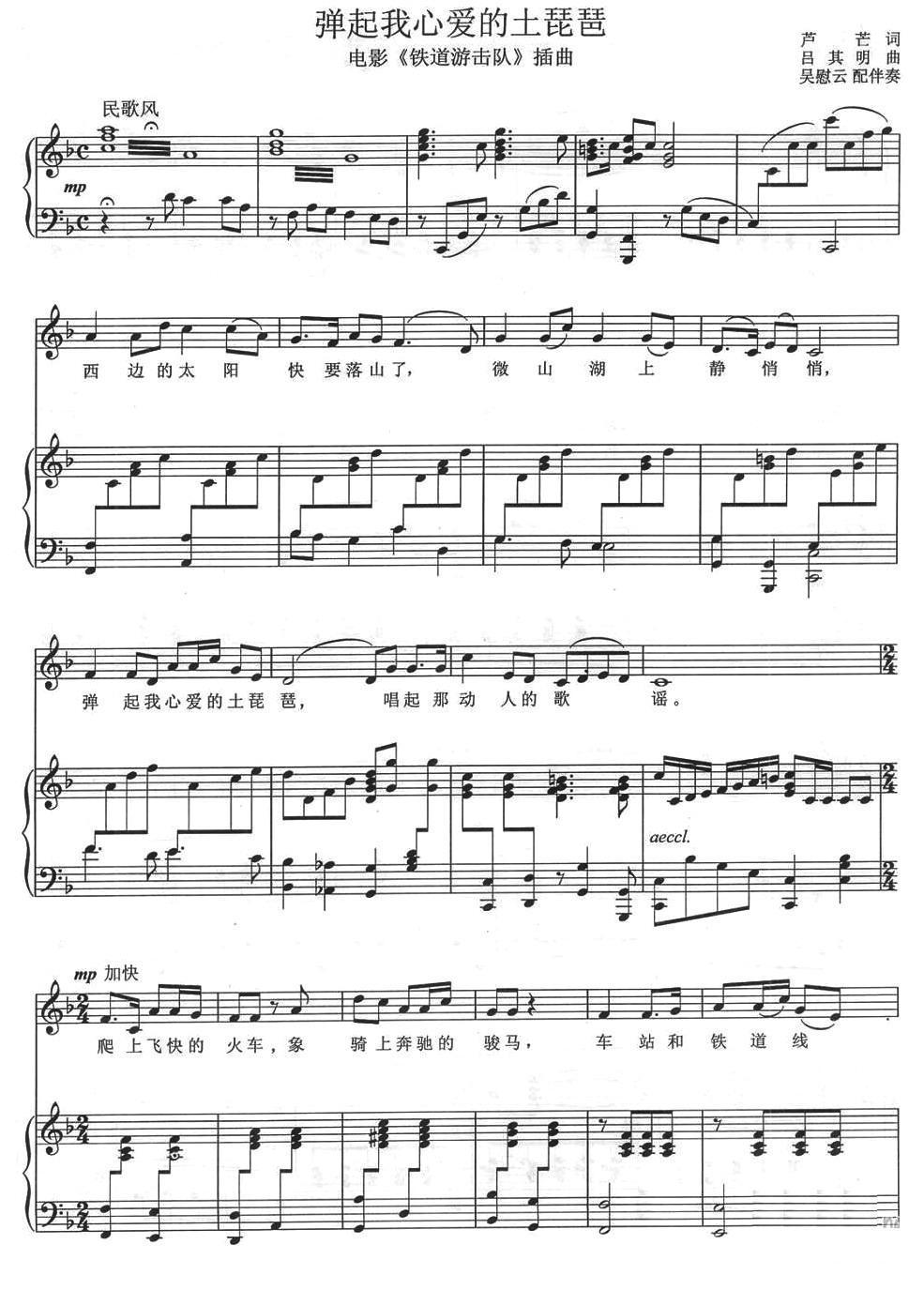 弹起我心爱的土琵琶
