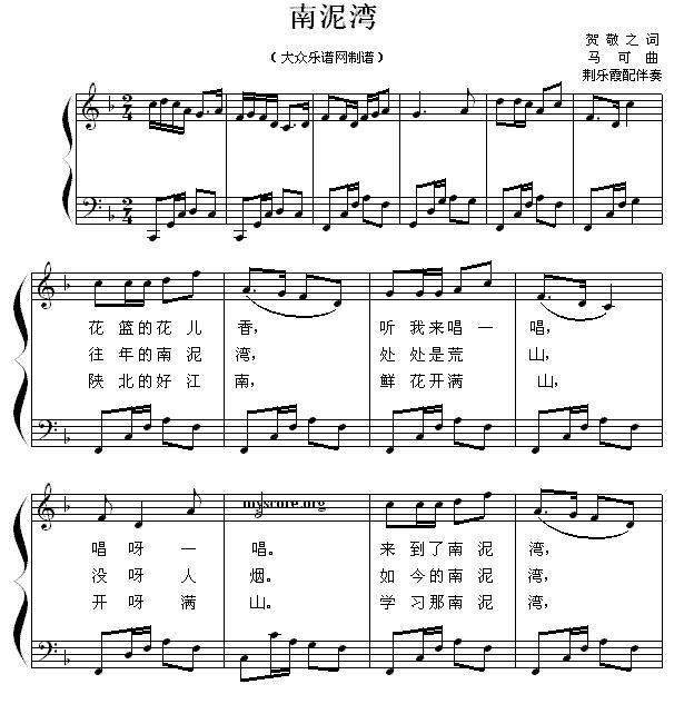南泥湾(钢琴弹唱谱)