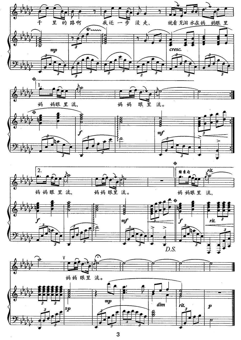 儿行千里_钢琴谱_用户传谱