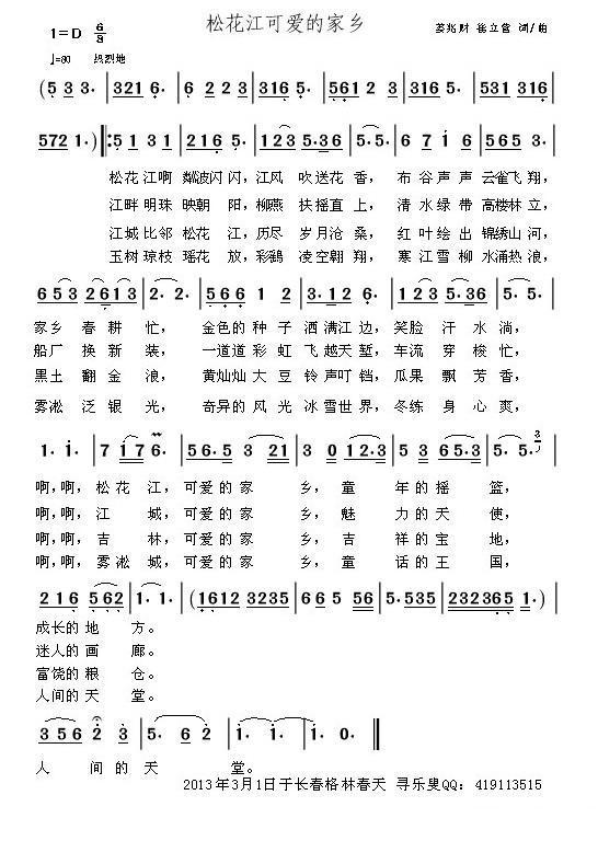 《松花江可爱的家乡》 简谱