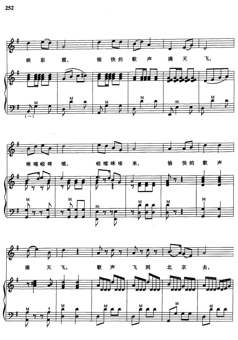 打靶归来 手风琴伴奏谱