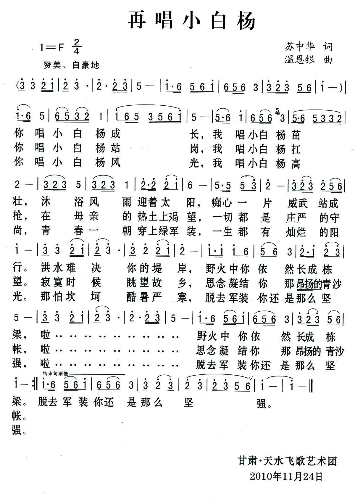 再唱小白杨(苏中华词 温恩银曲)_简谱_搜谱网