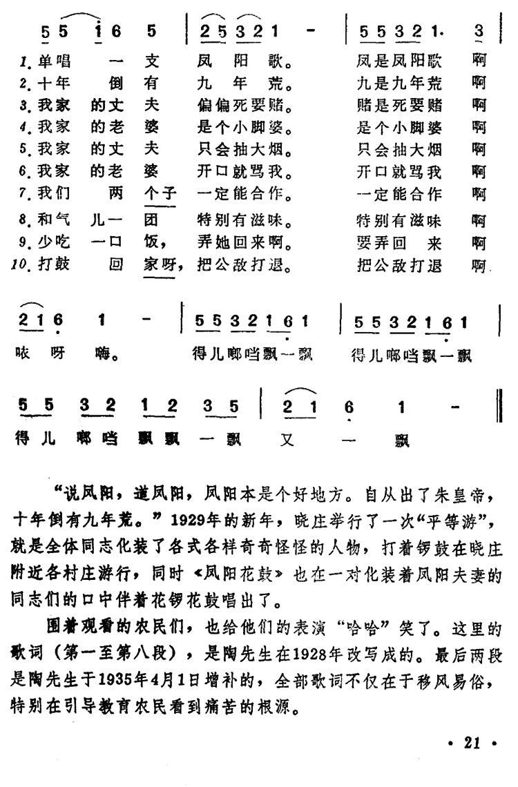 凤阳花鼓(陶知行填词版)