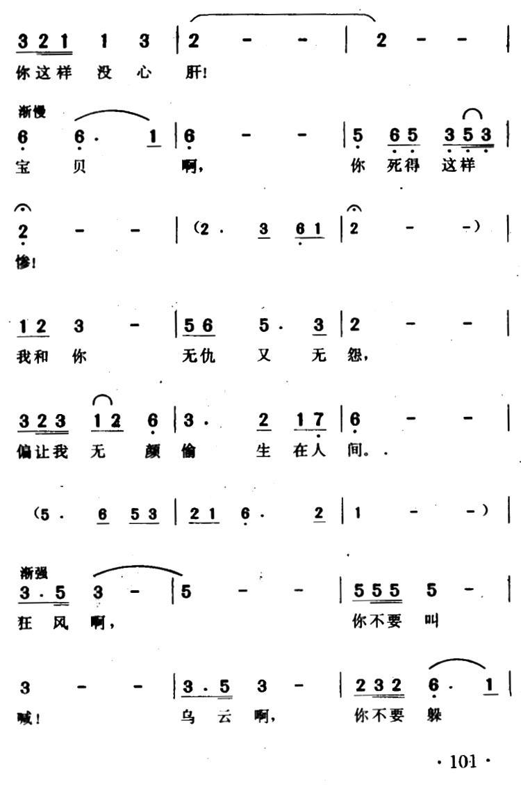 黄河怨(《黄河大合唱》选曲)_简谱_用户传谱 | 搜谱—