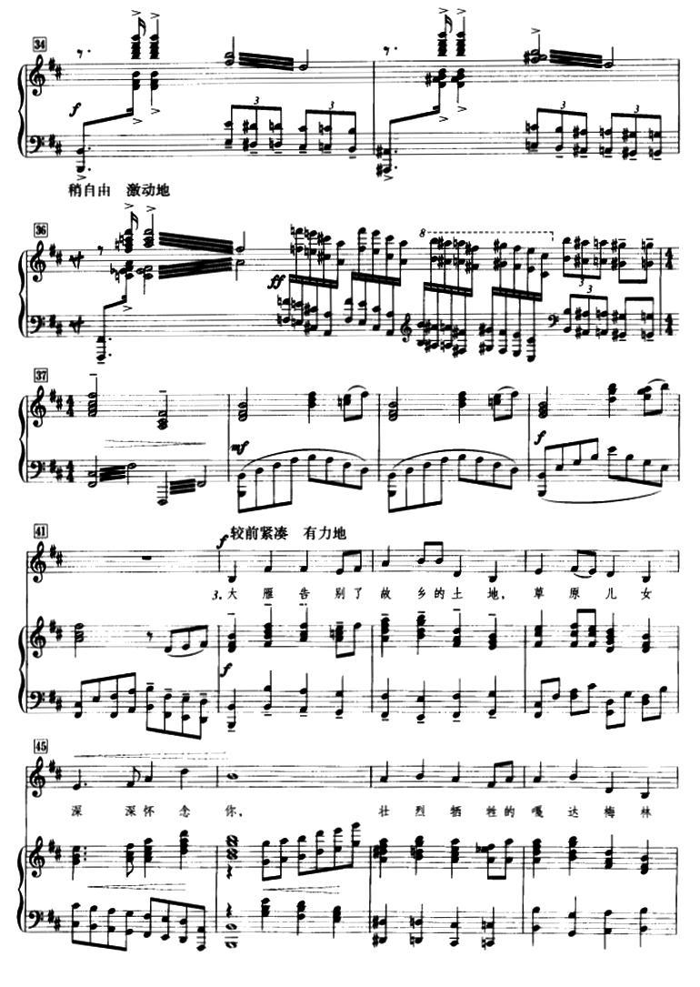 嘎达梅林(正谱,辛沪光配伴奏版)