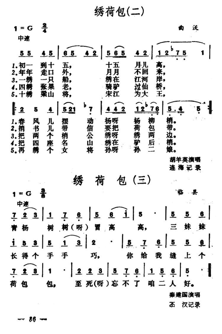 绣荷包(山西小调3首)