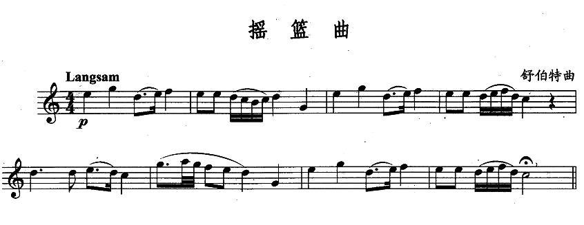 《摇篮曲(舒伯特作曲版)》 其他曲谱